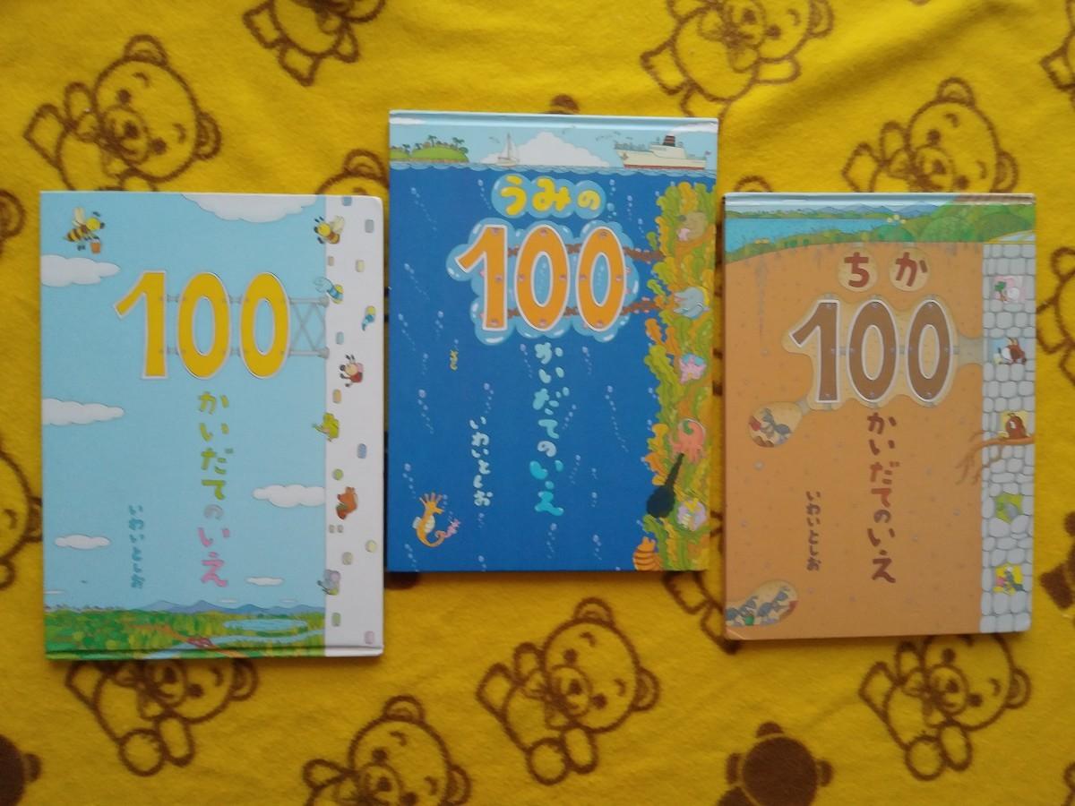 人気シリーズ絵本3冊セット★いわいとしお 100かいだてのいえ♪ちか100かいだてのいえ♪うみの100かいだてのいえ★カバーなし