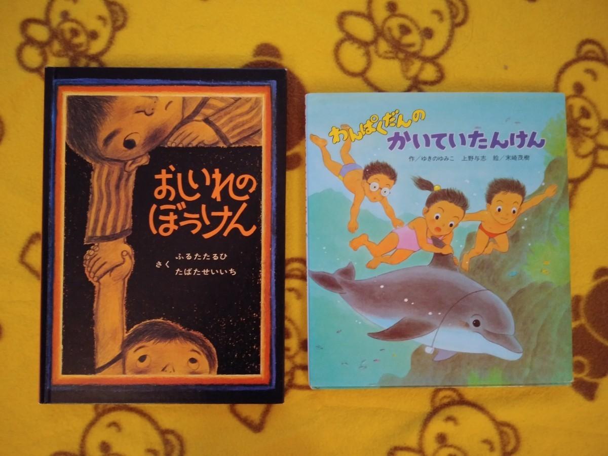 人気 絵本2冊★おしいれのぼうけん+わんぱくだんのかいていたんけん★音読◎春休み 美品