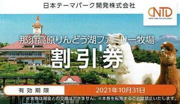 日本駐車場開発 株主優待券 那須高原りんどう湖ファミリー牧場 割引券 2枚_画像1