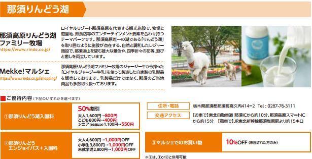 日本駐車場開発 株主優待券 那須高原りんどう湖ファミリー牧場 割引券 2枚_画像2