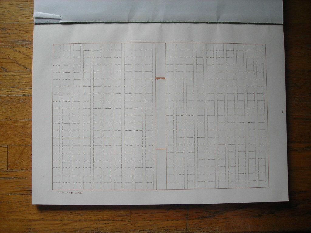 原稿用紙 コクヨ KOKUYO ケ-31 タテ書 20x20 残り36枚_画像2