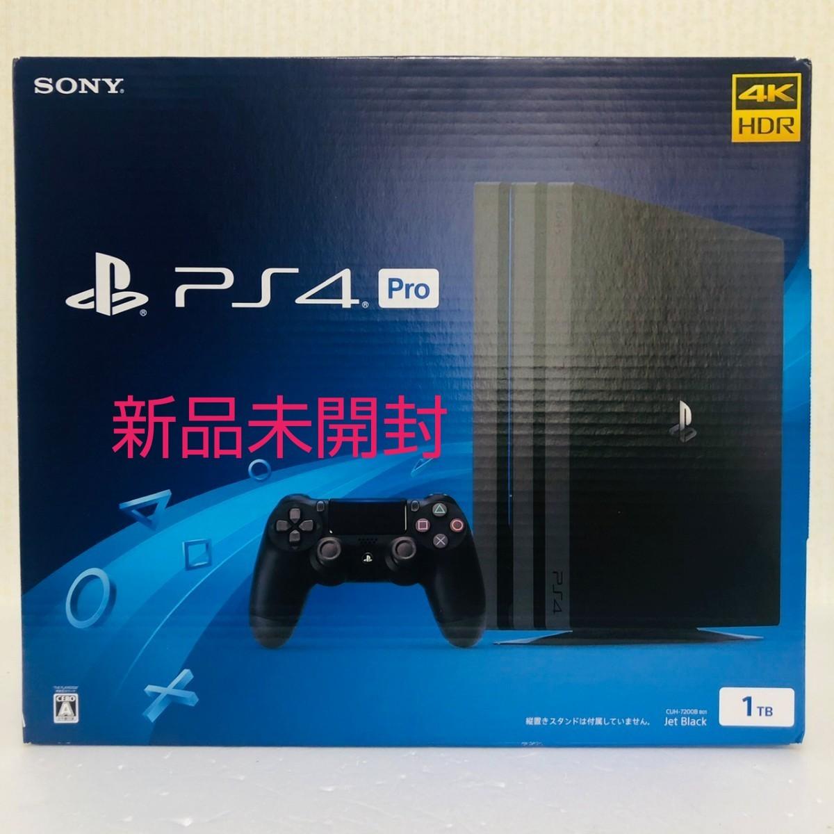 【新品未開封】PS4 Pro 1TB PlayStation4 プレステ