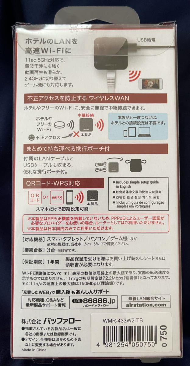 無線LAN親機 BUFFALO WMR-433W2-TB