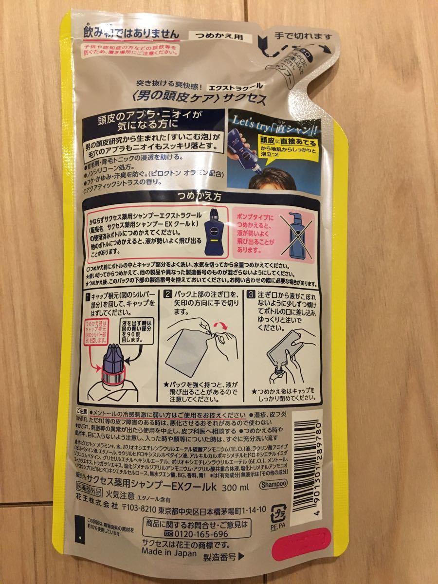 サクセス 薬用シャンプー エクストラクール つめかえ用 300ml 3袋