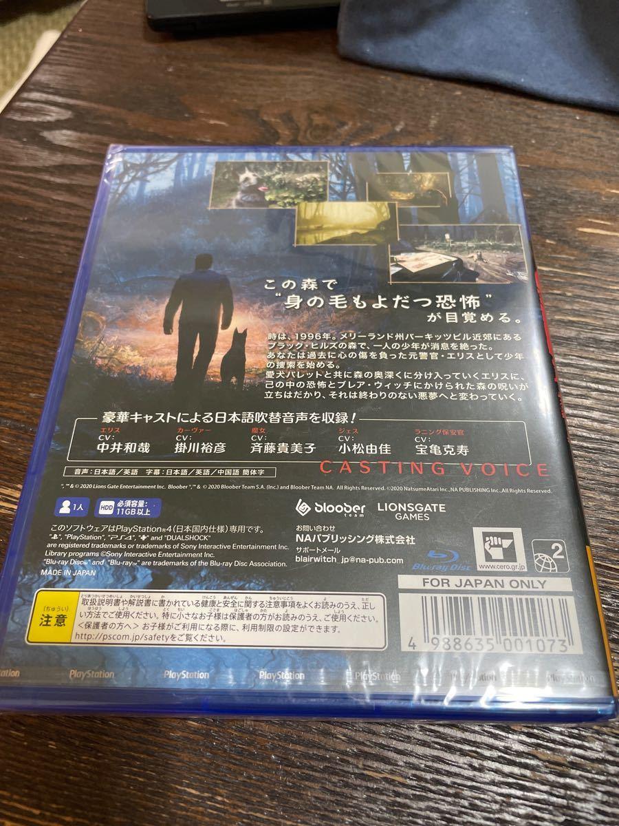 PS4 ブレア・ウィッチ 新品未開封