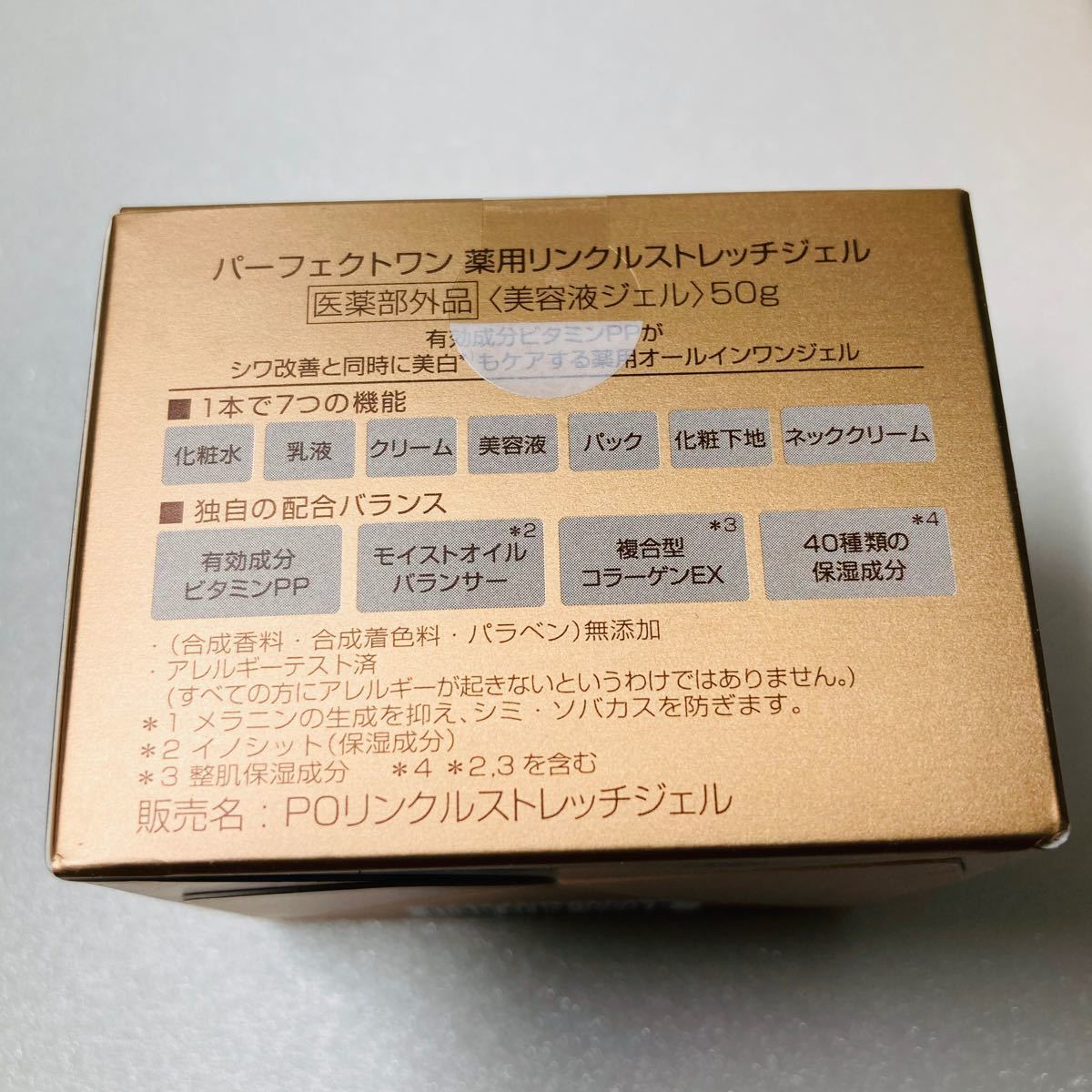 パーフェクトワン 薬用リンクルストレッチジェル 50g 新日本製薬 オールインワンジェル ビタミンPP