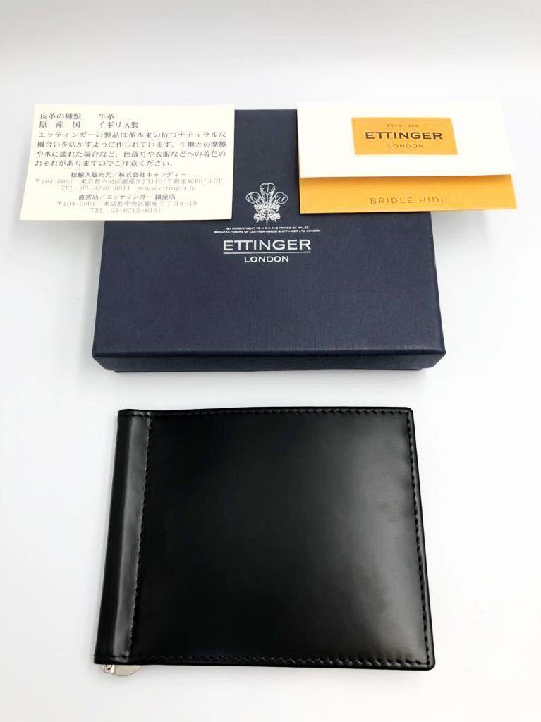 エッティンガー マネークリップ ブラック ブライドルレザー 未使用品 札バサミ 二つ折り財布 ETTINGER_画像1