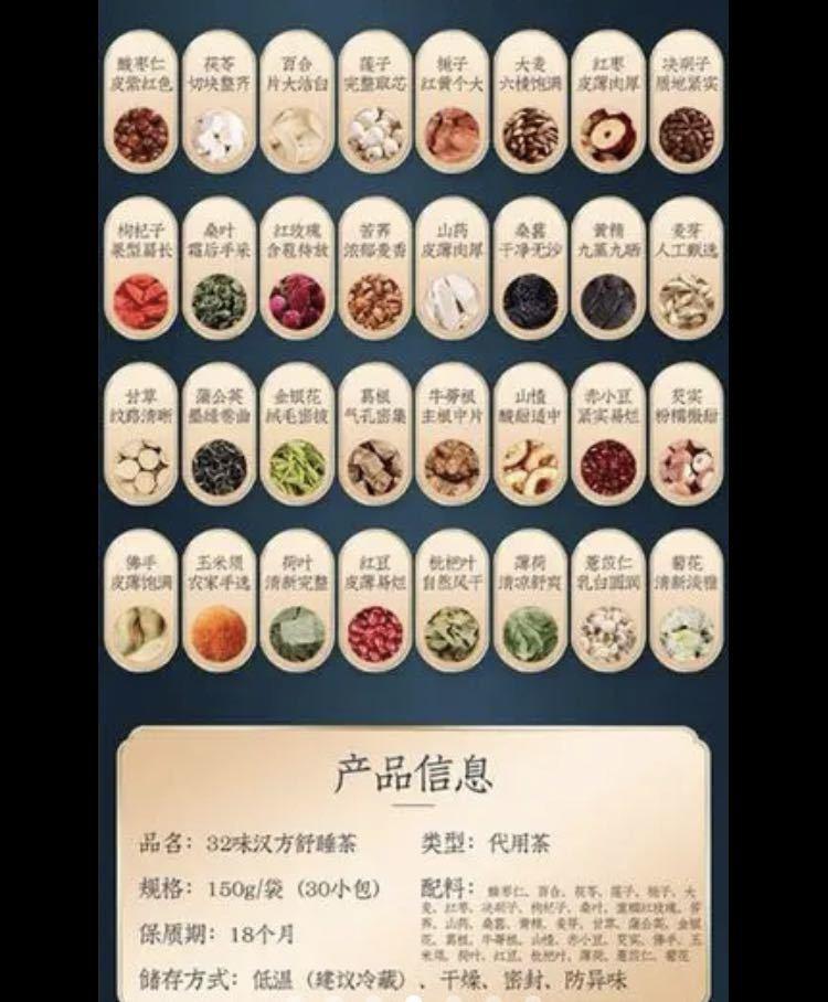 三十二味漢方安眠茶 健康茶 薬膳茶 漢方茶 中国茶 ハーブティー 花茶 美容茶