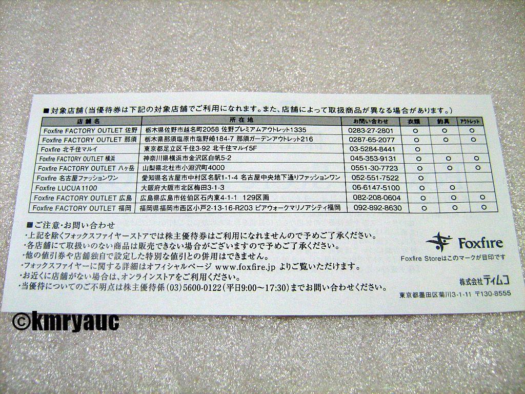 ★ティムコ株主優待券1枚★2022年02月末日迄有効★_画像2