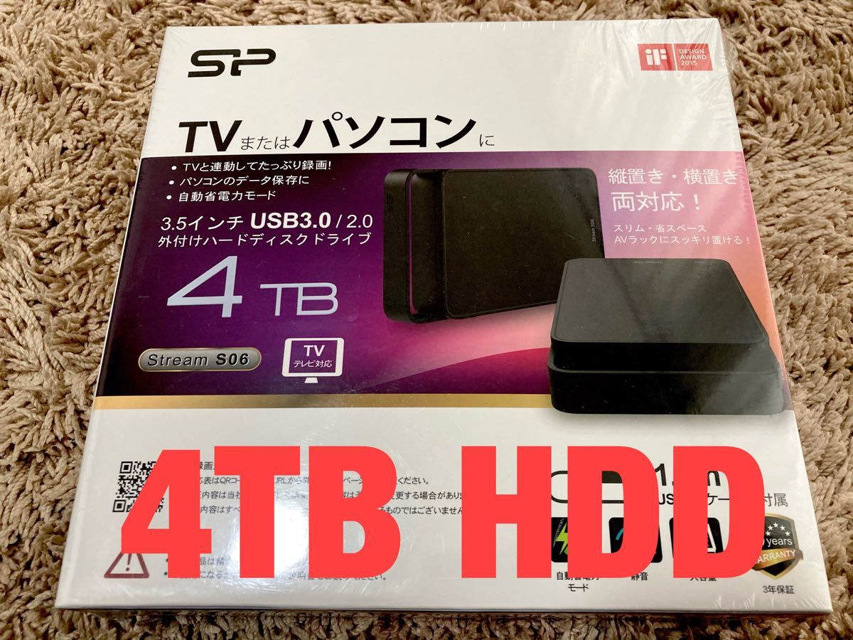 4TB ハードディスク シリコンパワー  外付けHDD