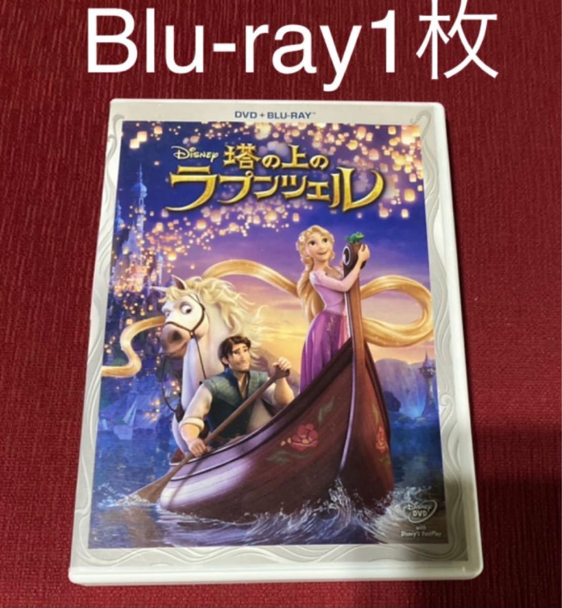 塔の上のラプンツェル Blu-ray1枚