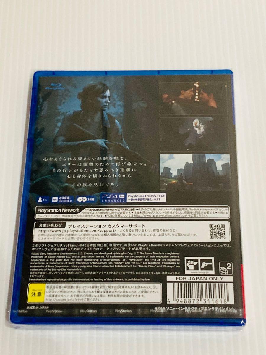 〔新品 未開封〕PS4 The Last of Us Part II ザラストオブアス2