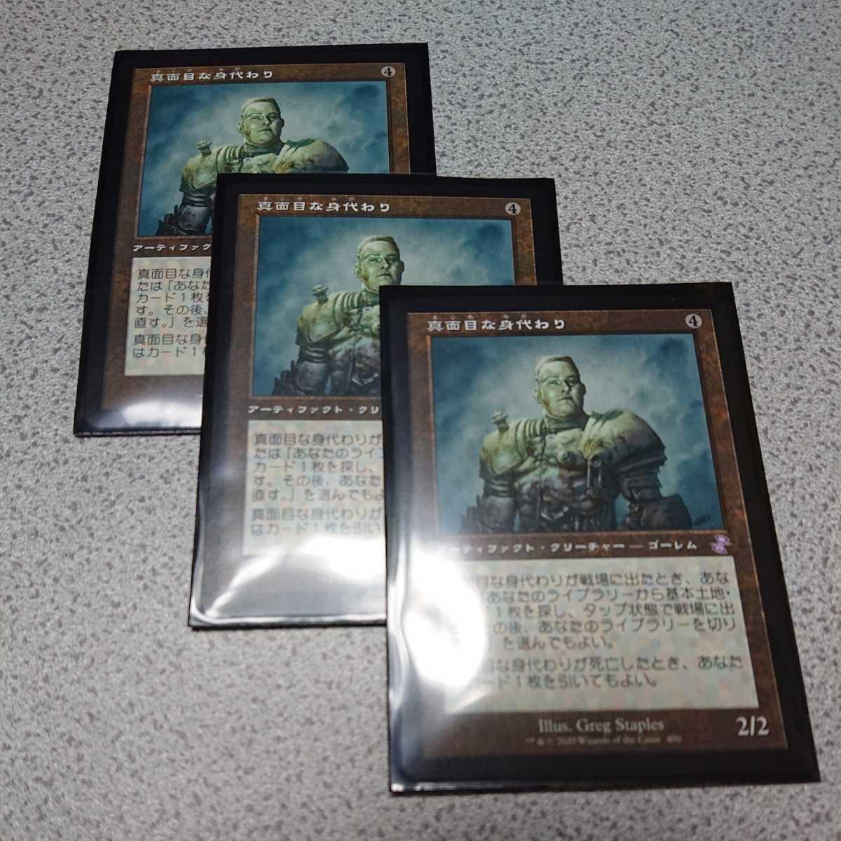 MTG TSR 真面目な身代わり 日本語 三枚セット 旧枠 時のらせんリマスター 即決_画像1