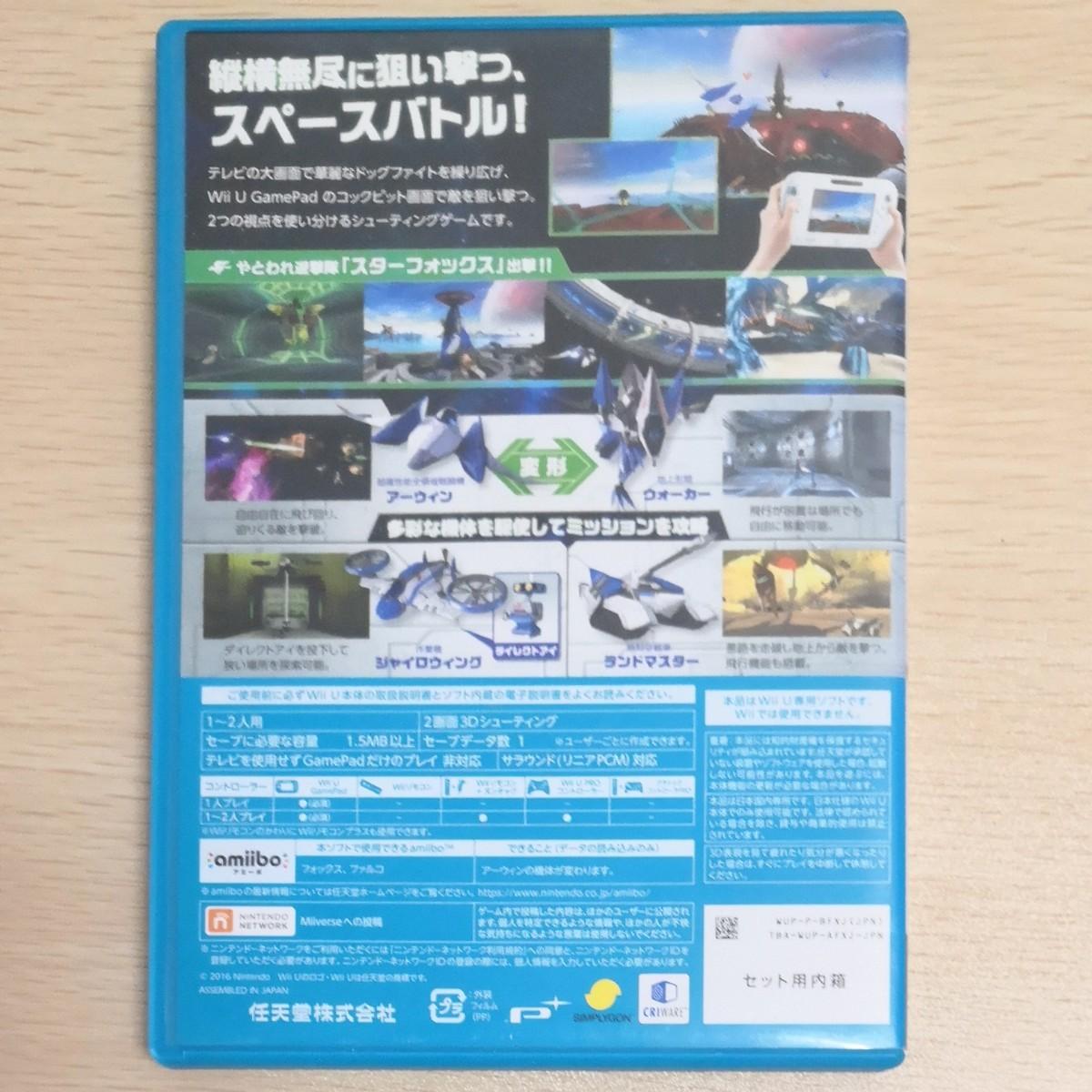 WiiU ソフト スターフォックスゼロ