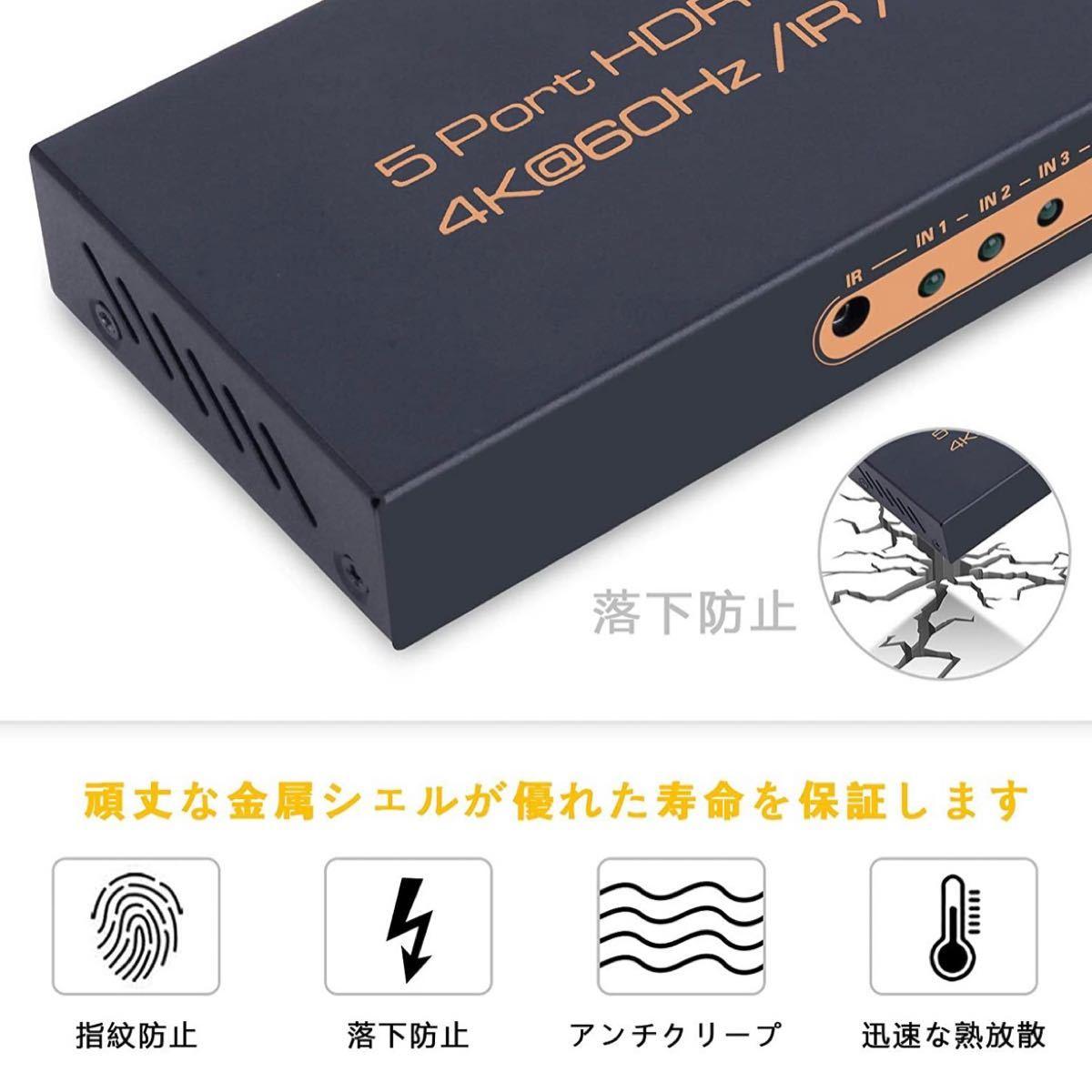 HDMI 切替器 5入力1出力 HDMI2.0 HDCP2.2対応 4K+3D