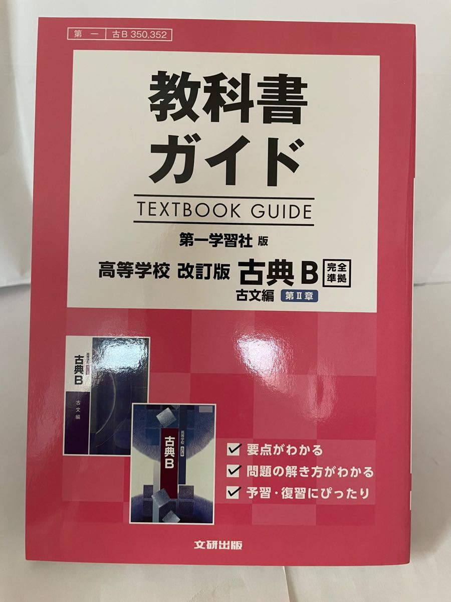 教科書ガイド 第一学習社 古典B 古文編