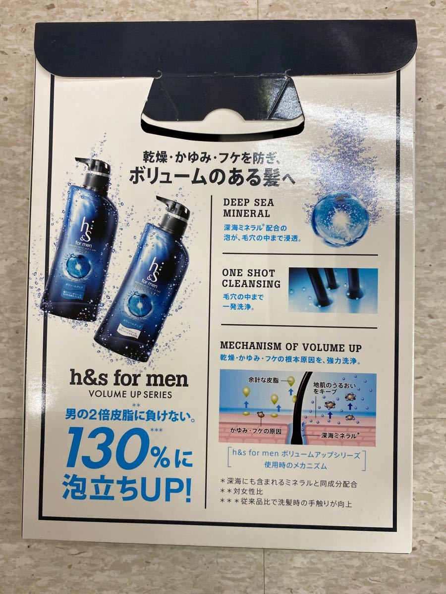 h&s for men ボリュームアップ シャンプー & コンディショナー