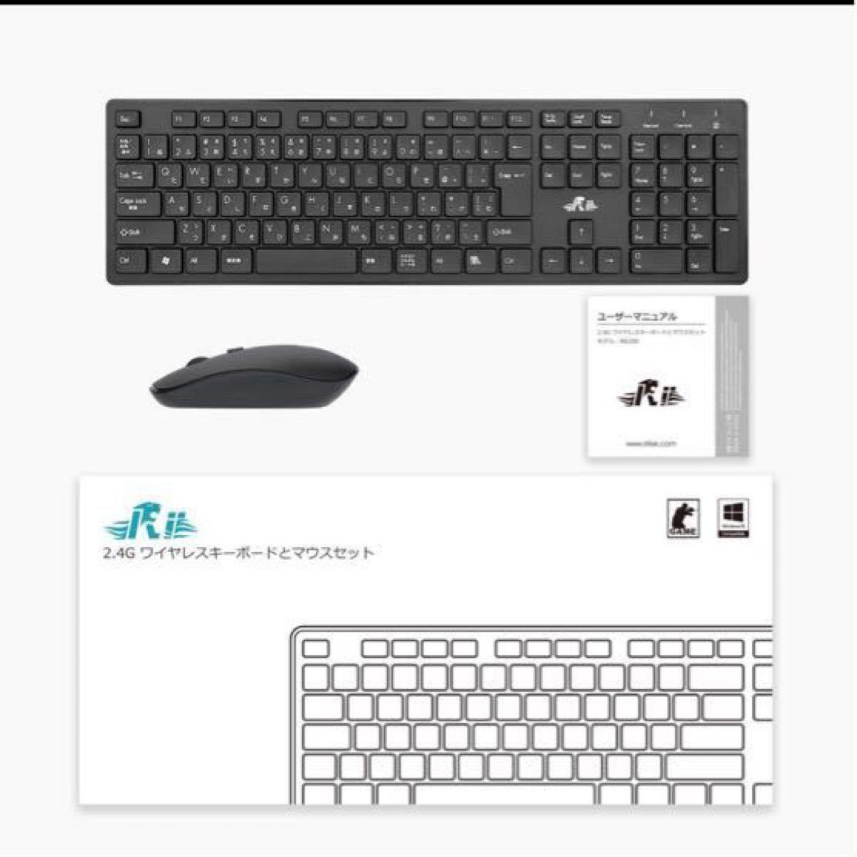 ワイヤレスキーボードとマウス
