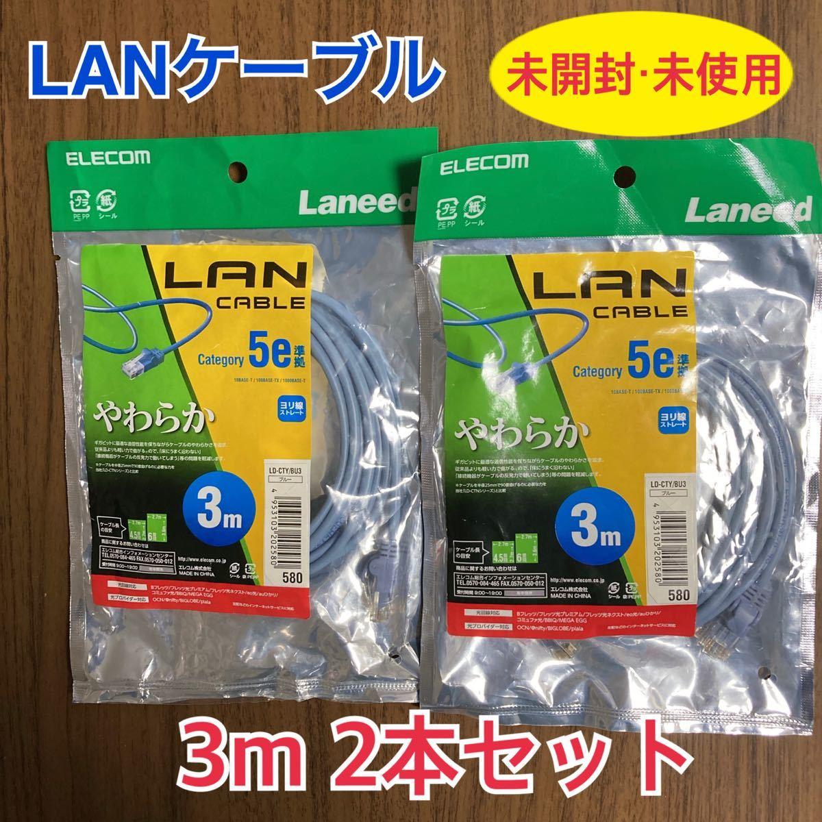 LANケーブル 3m2本セット ELECOM LD-CTY/BU3