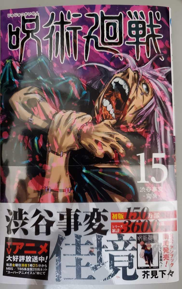 呪術廻戦 漫画 15巻 新品未読 未開封 開封防止ビニール付き