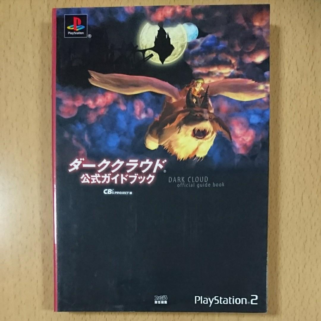 【攻略本PS2】ダーククラウド 公式ガイドブック