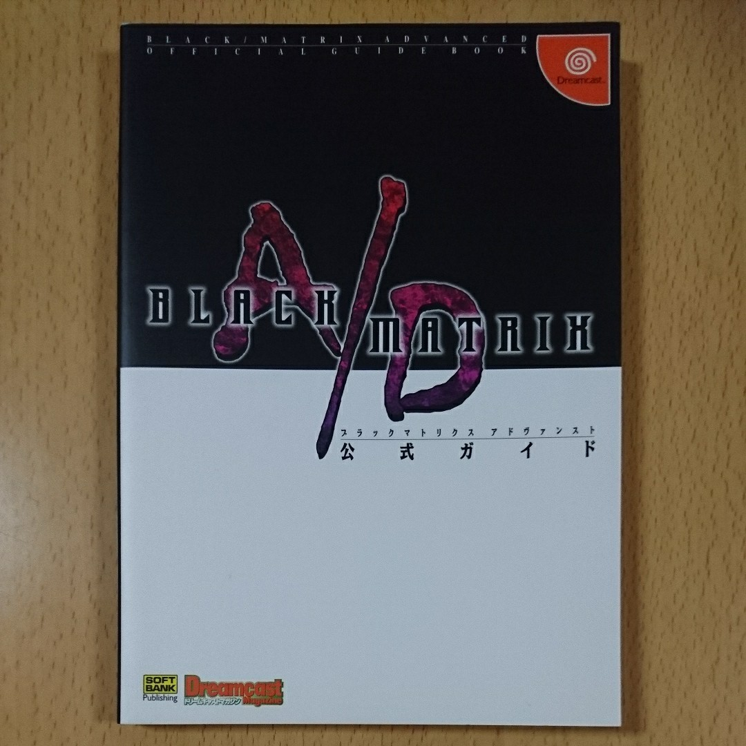 【攻略本DC】ブラック マトリクス アドヴァンスト公式ガイドブック