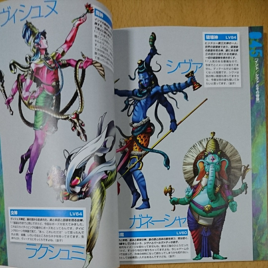 【ゲーム設定資料集】真・女神転生 デビルサマナー ワールドガイダンス