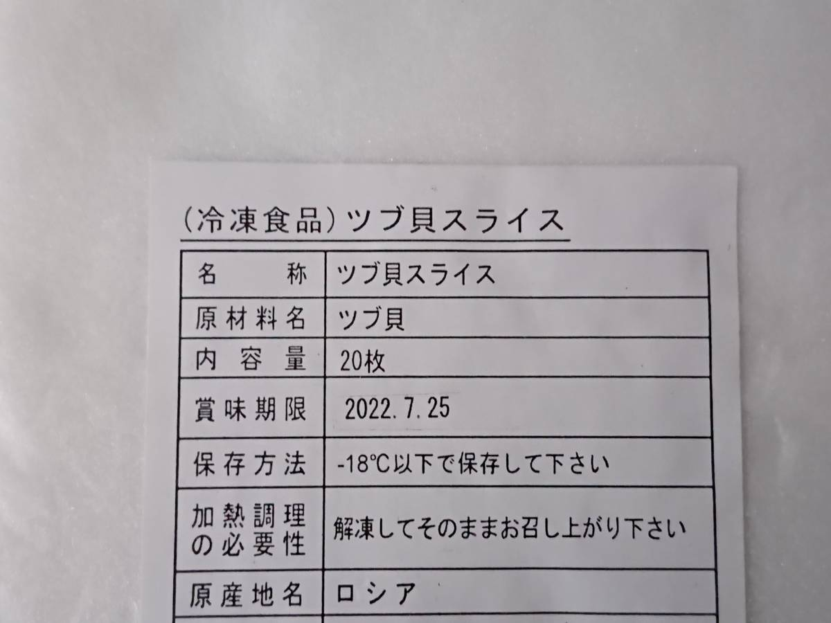 ☆お寿司のネタに*** 大人気  ツブ貝スライス Lサイズ 20枚  冷凍_画像2