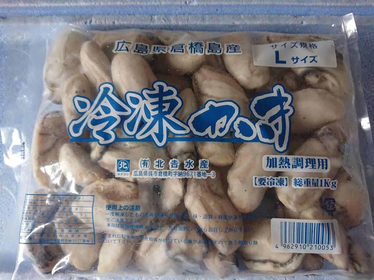 ☆お鍋・フライに*** 広島産 カキむき身 大 1キロ  生冷凍_画像1