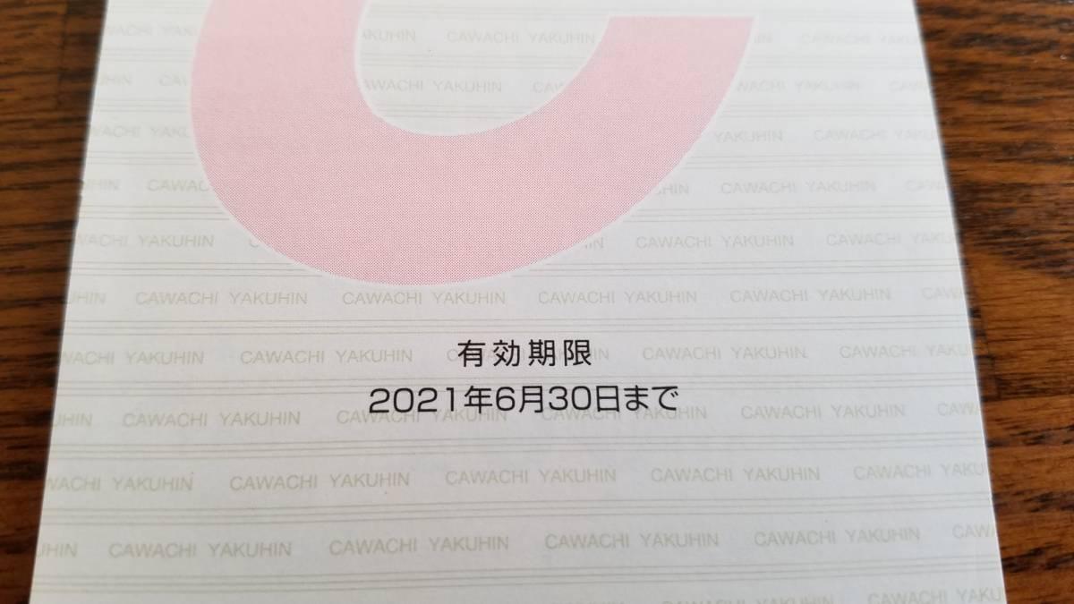 カワチ薬品 株主優待券 4600円分(100円券46枚)  2021.6.30まで_画像2