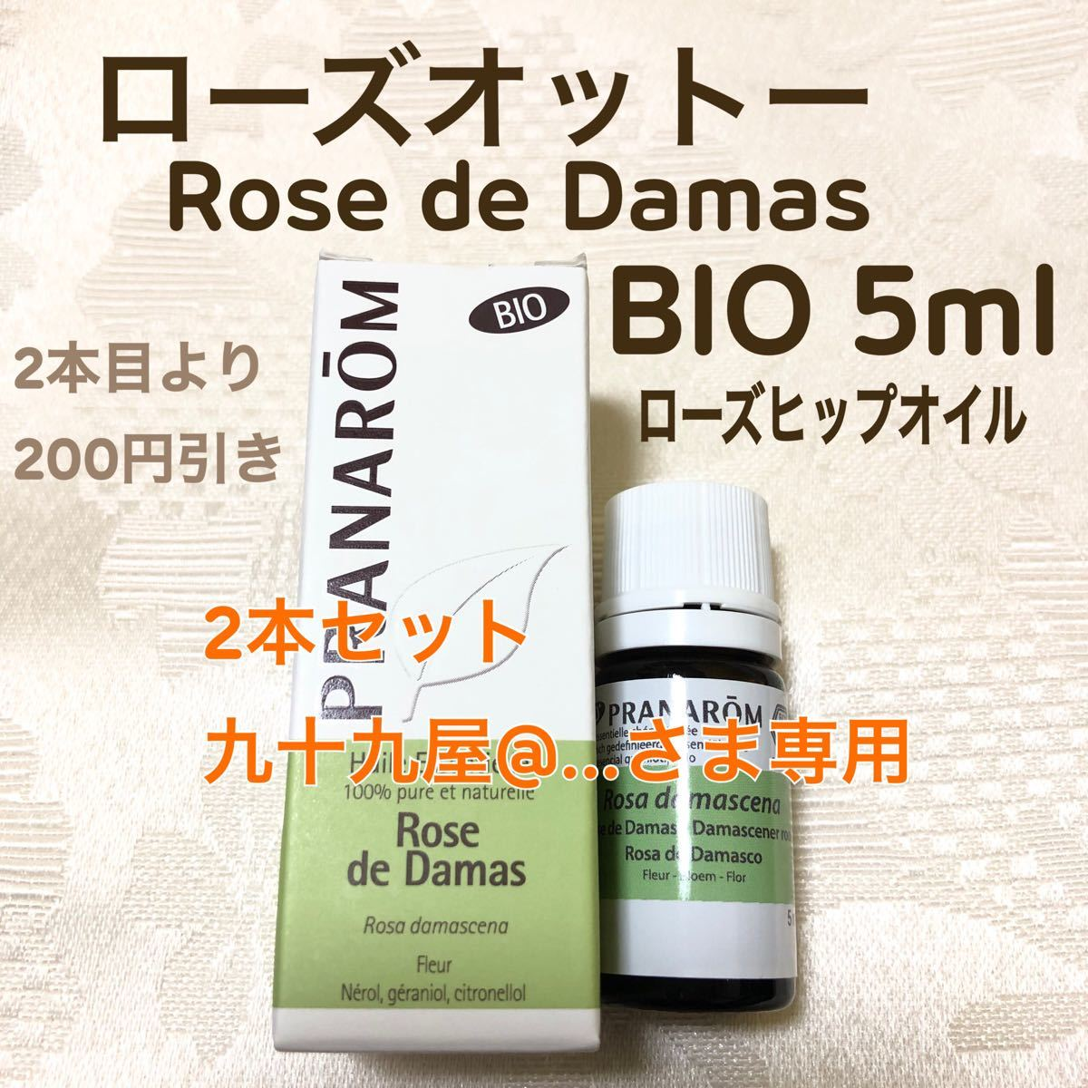 【ローズオットー BIO 】5ml 他 プラナロム 精油