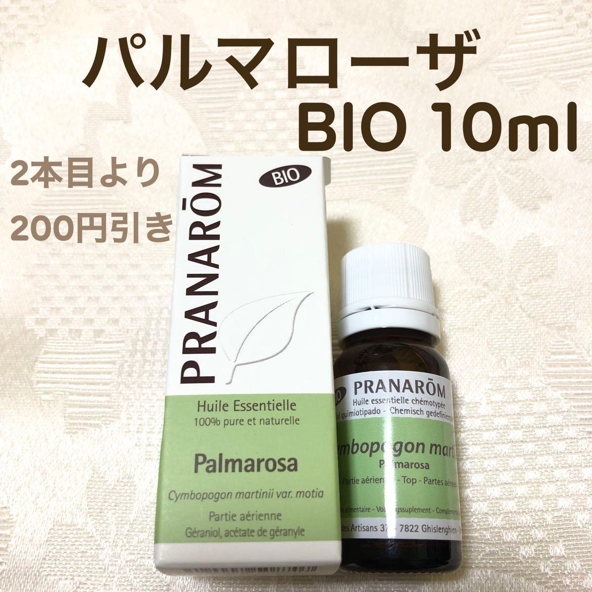 【パルマローザ BIO 】10ml プラナロム 精油