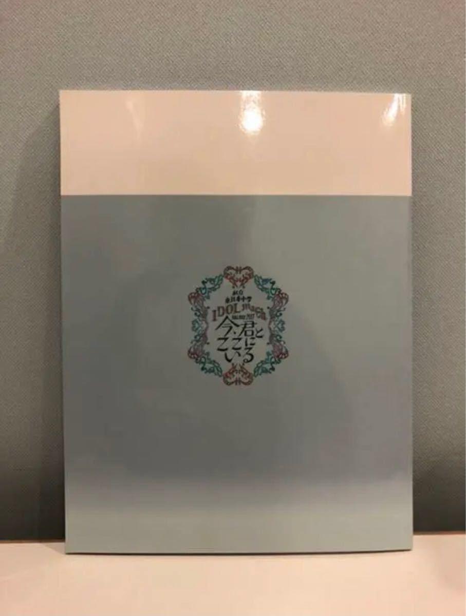 私立恵比寿中学 公式パンフレット Vol.9