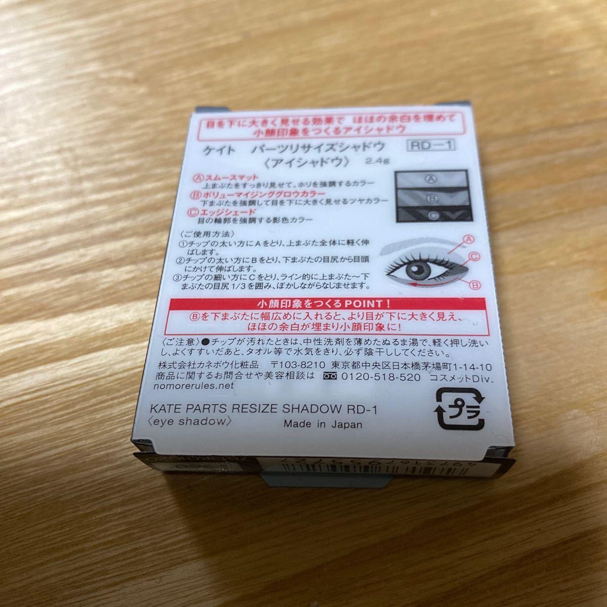 ★カネボウ ケイト パーツリサイズシャドウ RD-1 (2.4g)