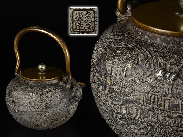【加】1709m 時代 茶道具 亀文堂 造 銀象嵌銅堤手 銅蓋 蜥蜴鐶付盛上山家山水千鳥図鉄瓶