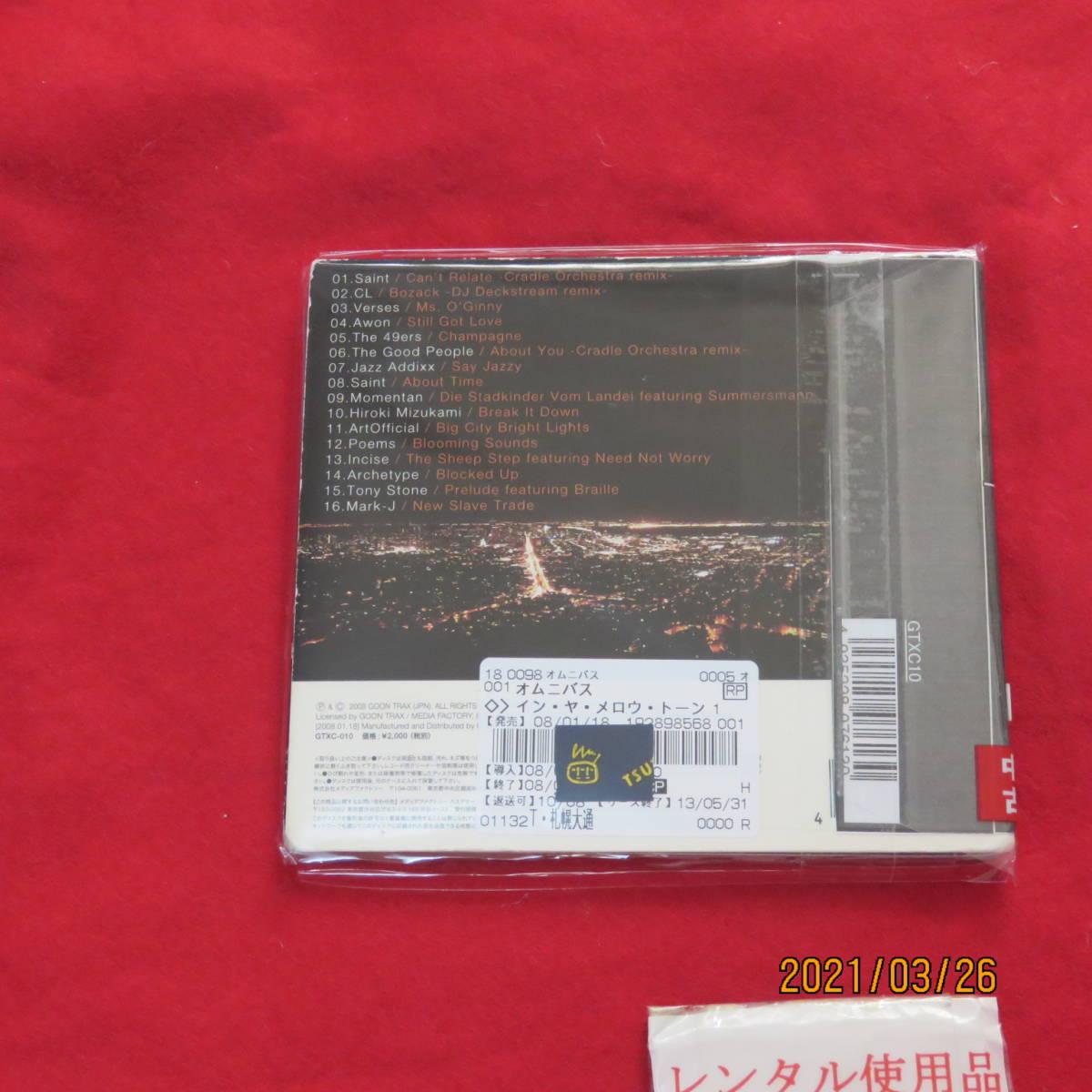 イン・ヤ・メロウ・トーン オムニバス (アーティスト) 形式: CD in ya mellow tone