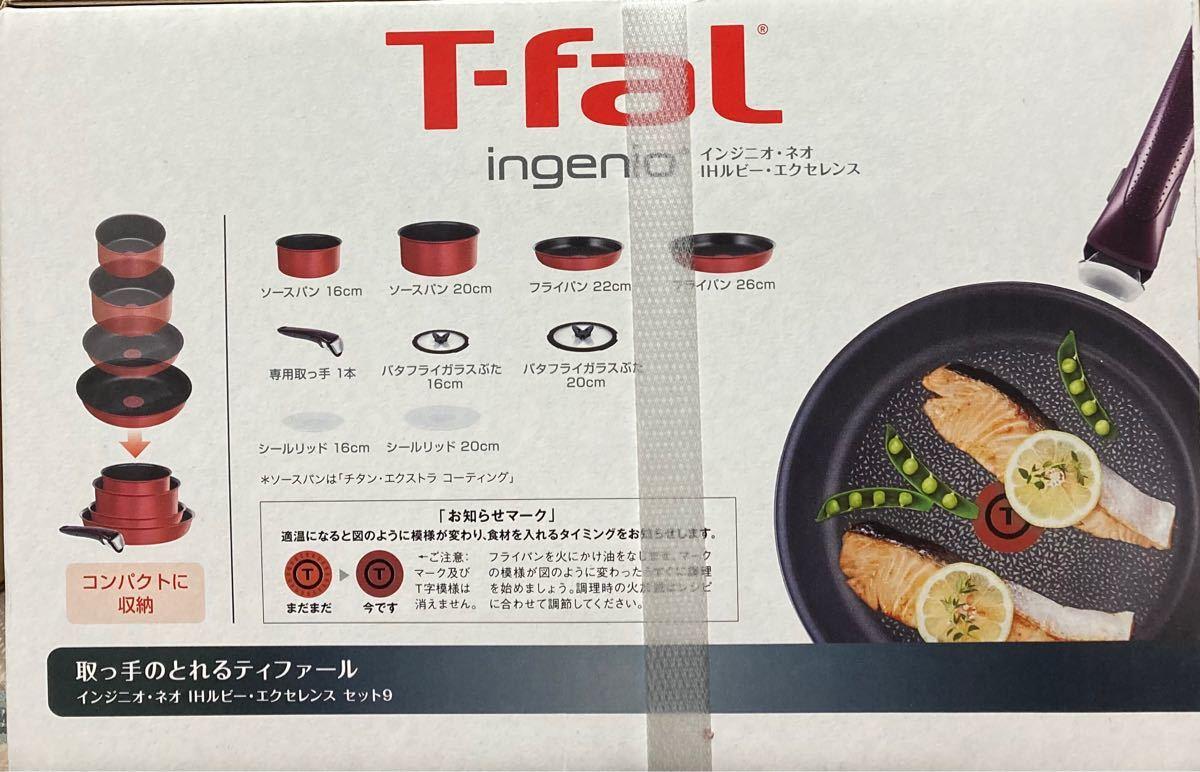 【新品未開封】T-fal インジニオネオ IHルビーエクセレンス セット9