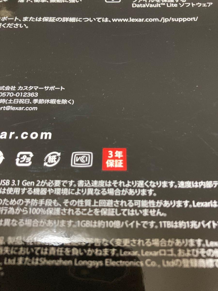 【新品未開封】Lexar ポータブルSSD SL100 Pro 500GB