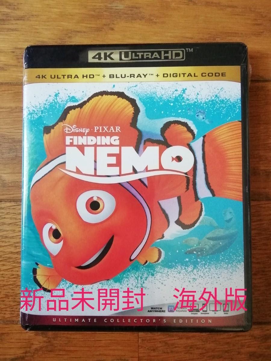 ファインディング・ニモ 4K UHD + ブルーレイ('03米)〈3枚組〉海外版