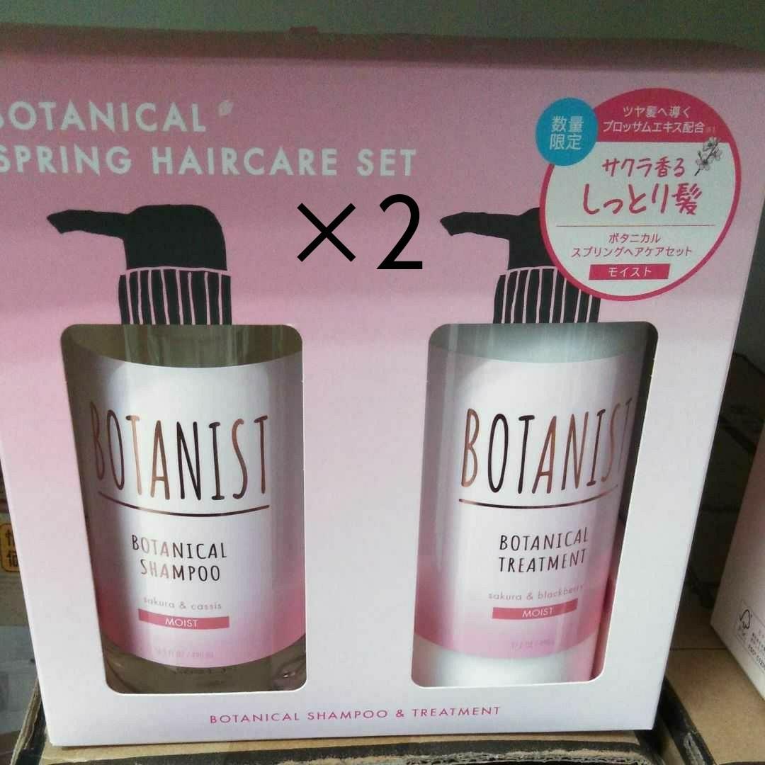 【限定】さくら しっとり髪 BOTANIST ボタニスト シャンプー&トリートメント