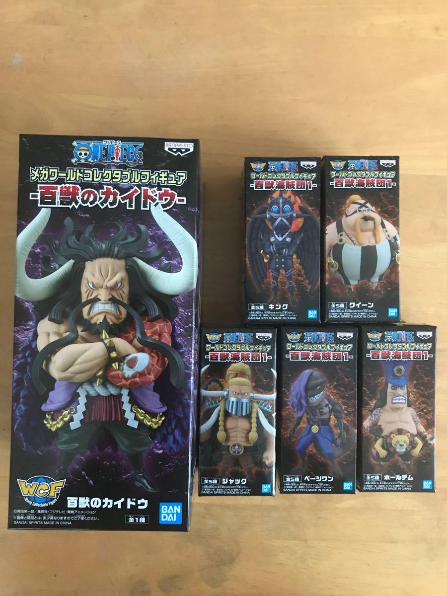 ワンピース ワールドコレクタブルフィギュア 百獣海賊団1 百獣のカイドウ 6種セット フィギュア メガ ワーコレ 未開封