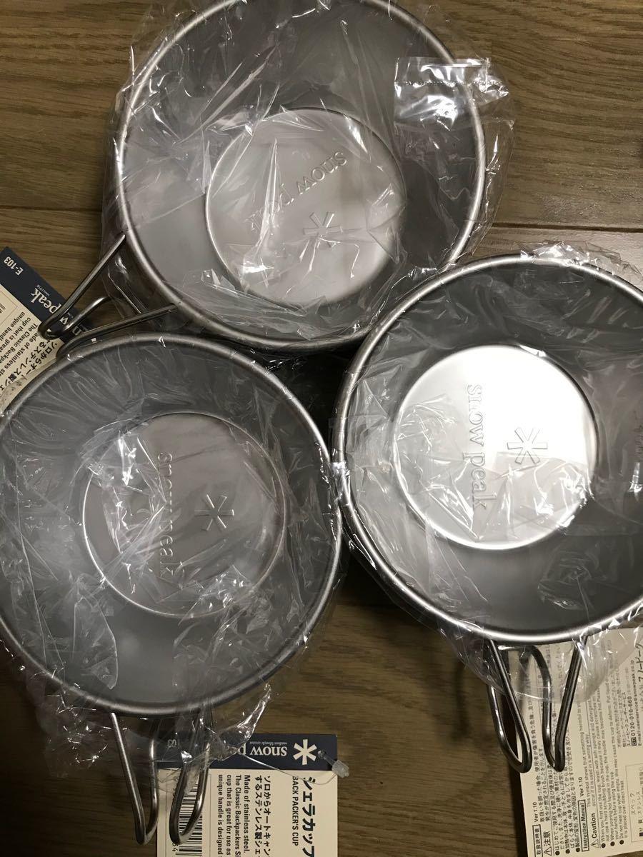 スノーピーク シェラカップ 3個
