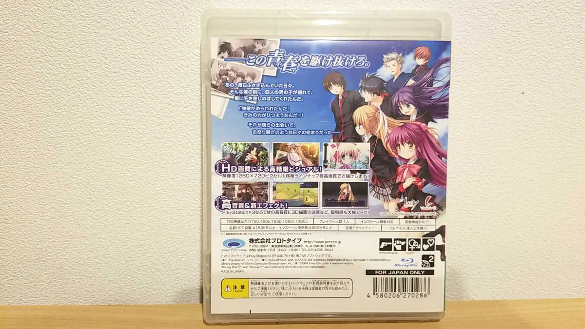 PS3ソフト リトルバスターズ! Converted Edition