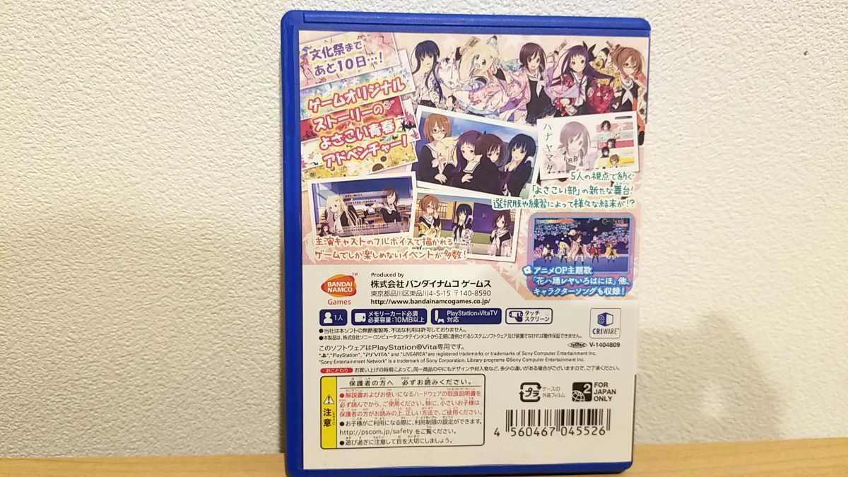 PS Vitaソフト ハナヤマタ よさこいLIVE!