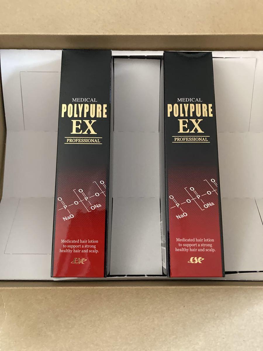 ポリピュアEX 育毛剤 薬用 薬用ポリピュアEX