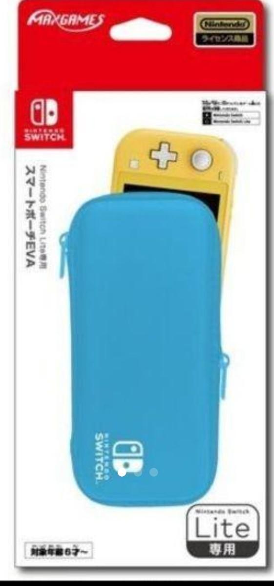 任天堂 Nintendo Switch Lite  スマートポーチ スイッチ ライト カバー ケース
