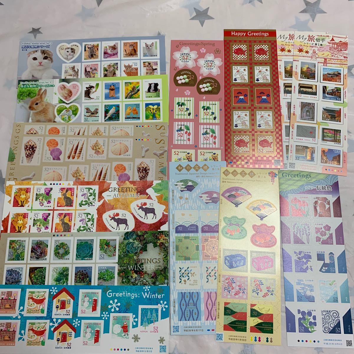 切手シール 52円 額面7280円分 ネコ 四季 和の文様