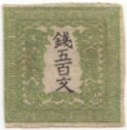 竜五百文 第一版 無地紙 黄緑 未使用 カタ価 37万