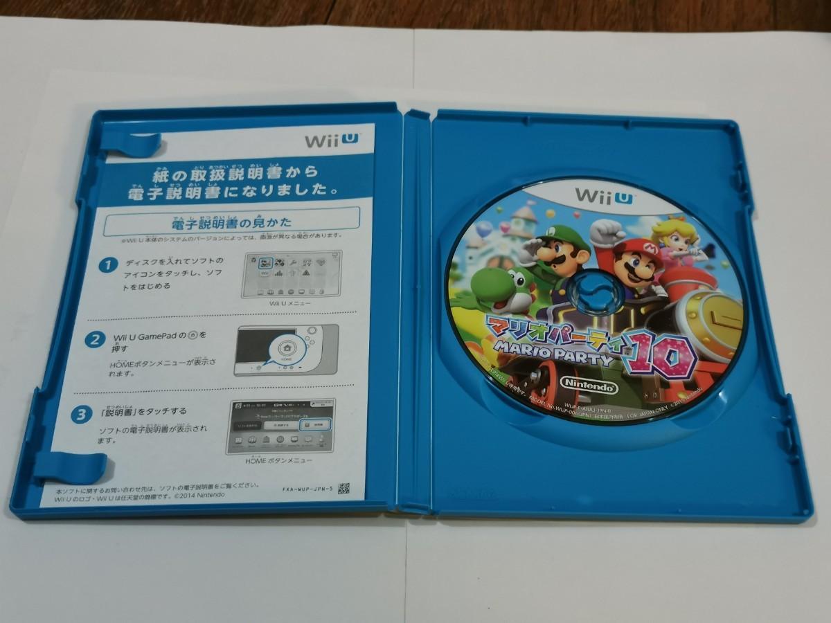 WiiU マリオパーティ10