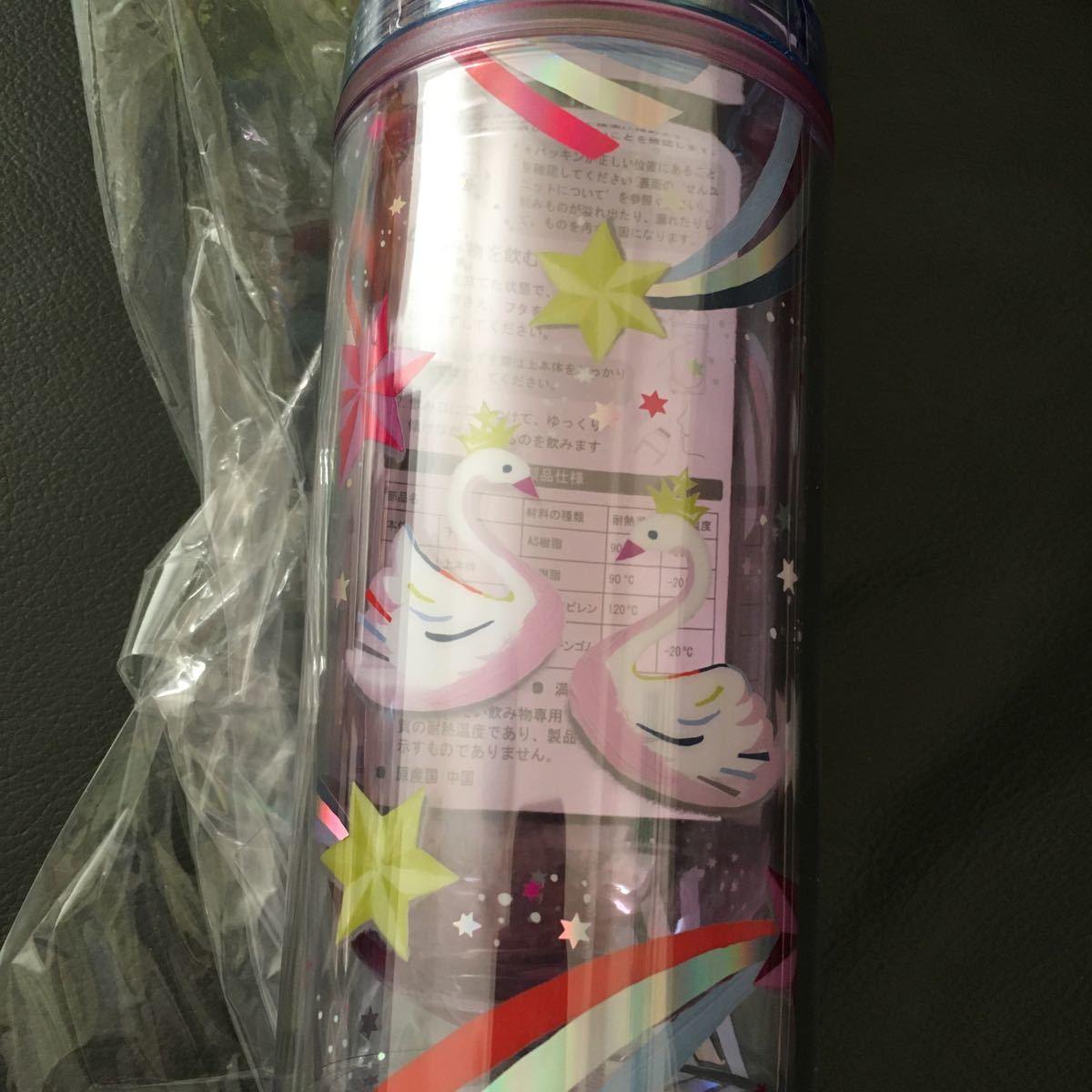 スターバックス ステンレスタンブラー ダブルウォールサニーボトル 保温保冷 サイレン 水筒 スター 星 スワン ストラップ付き